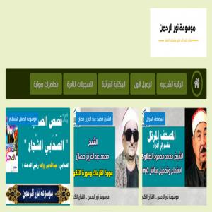 الدليل العربي-موسوعة نور الرحمن