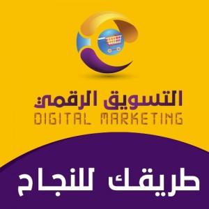 الدليل العربي-موقع التسويق الرقمي