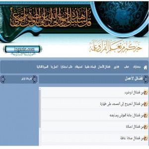 الدليل العربي-مواقع اسلامية-كتب إسلامية-موقع انجاز ان