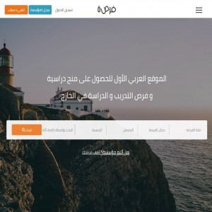الدليل العربي-موقع فرصة