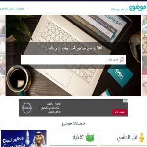 الدليل العربي-مواقع منتديات-منتدا اقتصادي-موقع موضوع
