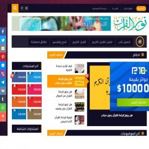 الدليل العربي-مواقع اسلامية-فتاوى-موقع نور القران