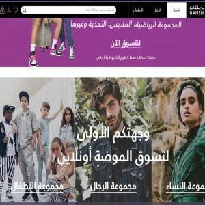 الدليل العربي-نمشي