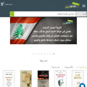 الدليل العربي-مواقع اخرى-تبادل تجاري-نيل و فرات