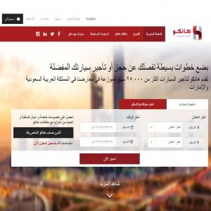 الدليل العربي-هانكو لتاجير السيارات