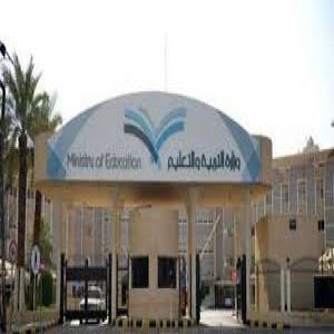 الدليل العربي-مواقع علمية-مدارس وتدريس-وزاره التعليم السعوديه التعليم بالخارج