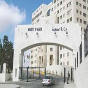 الدليل العربي-مواقع اخرى-غير مصنفة-وزاره الصحه الاردنيه