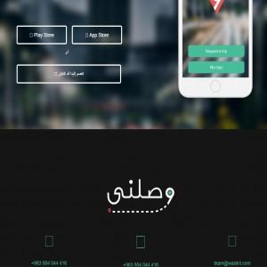 الدليل العربي-مواقع تسويقية-نقل وتوصيل-وصلنى
