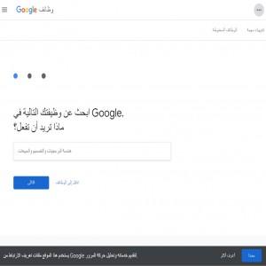الدليل العربي-مواقع تسويقية-وظائف-وظائف قوقل