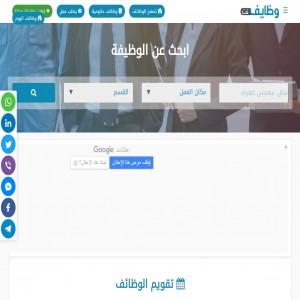 الدليل العربي-مواقع مجتمعية-عمالة-وظايف نت