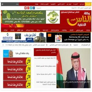 الدليل العربي-وكالة الناس الاخبارية