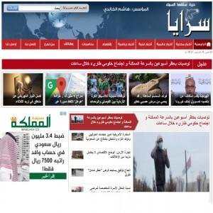 الدليل العربي-وكالة انباء سرايا