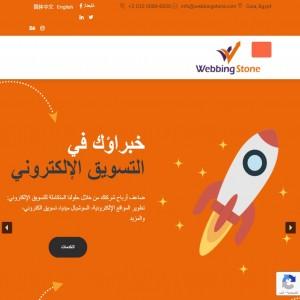 الدليل العربي-مواقع تسويقية-دعاية واعلان-ويبنج ستون