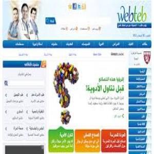 الدليل العربي-مواقع علمية-طبية-ويب طب