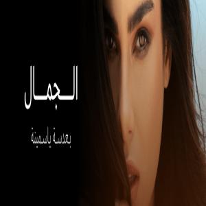 الدليل العربي-ياسمينه
