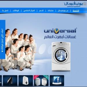 الدليل العربي-مواقع أعمال-مصانع ومعامل-يونيفيرسال