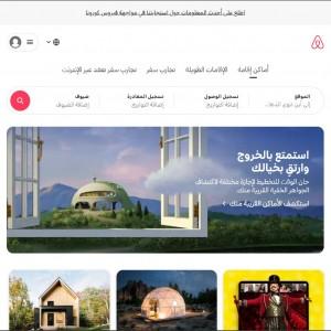 الدليل العربي-Airbnb