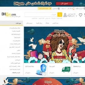 الدليل العربي-مواقع اخرى-تبادل تجاري-DHgate