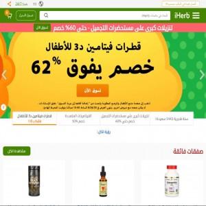 الدليل العربي-مواقع تسويقية-متاجر اكترونية-I Herb