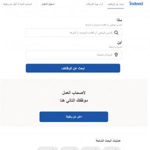 الدليل العربي-مواقع تسويقية-وظائف-Indeed