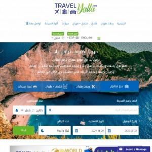 الدليل العربي-Travelyalla
