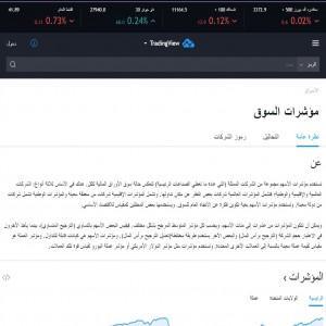 الدليل العربي-مواقع أعمال-اسهم وبورصة-trading view