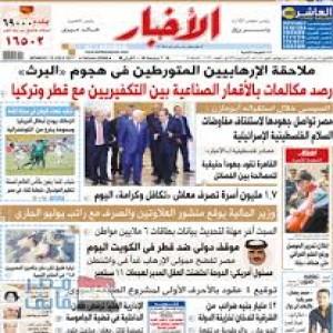 الدليل العربي-مواقع إخبارية-صحف-اخبار اليوم