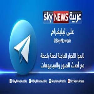 الدليل العربي-مواقع إخبارية-أخبار رياضية-اسكاي نيوز عربيه