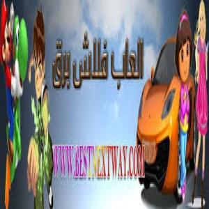 الدليل العربي-مواقع تقنية-العاب كمبيوتر-العاب فلاش برق