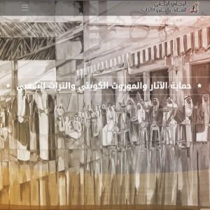 الدليل العربي-مواقع اخرى-فنون واثار-المجلس الوطني للثقافة والفن والاثار