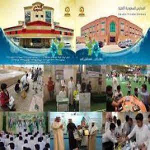 الدليل العربي-مواقع علمية-مدارس وتدريس-المدارس السعوديه الاهليه