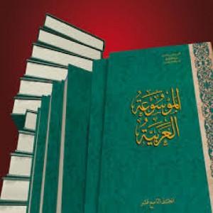 الدليل العربي-مواقع علمية-كتب ومكتبات-الموسوعه العربيه