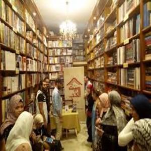 الدليل العربي-بيت الكتب