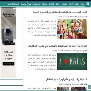 الدليل العربي-تعليم جديد