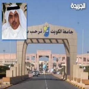 الدليل العربي-جامعه الكويت