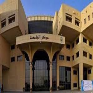 الدليل العربي-مواقع علمية-معاهد وجامعات-جامعه الملك سعود