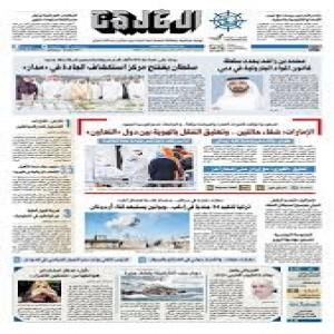 الدليل العربي-جريده الخليج