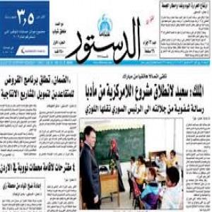 الدليل العربي-مواقع إخبارية-صحف-جريده الدستور الاردنيه