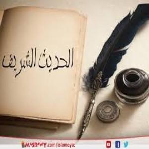 الدليل العربي-مواقع اسلامية-حديث شريف-حديث