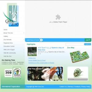 الدليل العربي-مواقع علمية-بيئية-حديقة حيوانات الجيزة