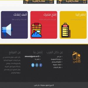 الدليل العربي-دكان العرب للأعلانات