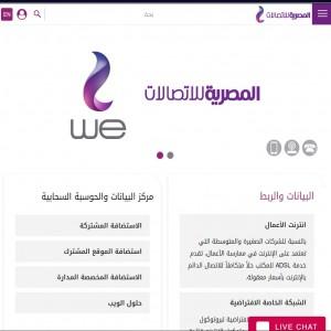 الدليل العربي-شركة المصرية للاتصالات