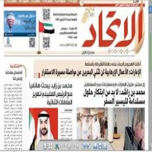 الدليل العربي-صحيفه الاتحاد الامراتيه