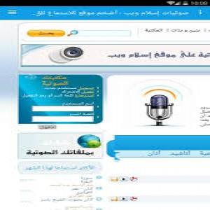 الدليل العربي-صوتيات اسلاميه