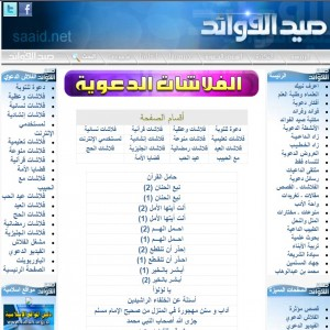 الدليل العربي-مواقع اسلامية-علماء ودعاة-صيد الفوائد