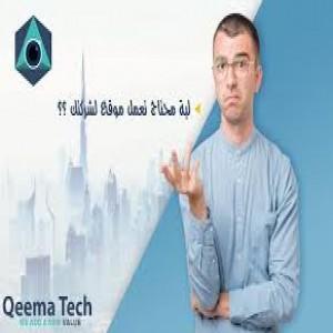 الدليل العربي-مواقع تقنية-تصميم مواقع-قيمه تك