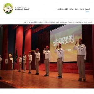 الدليل العربي-مواقع اخرى-مجتمعات-مؤسسة ابراهيم السلطان الخيرية