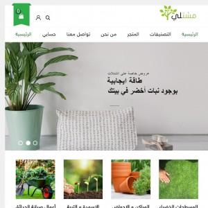 الدليل العربي-مواقع علمية-بيئية-متجر مشتلي