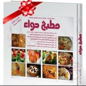 الدليل العربي-مطبخ حواء