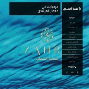 الدليل العربي-مواقع أعمال-هندسة ومقاولات-معمار المرشدى